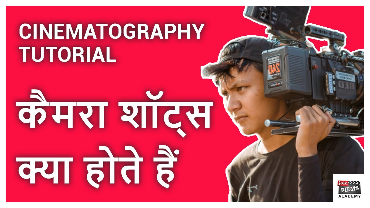Cinematography Tutorial in Hindi   Types of Camera Shots   Learn Cinematography   Joinfilms