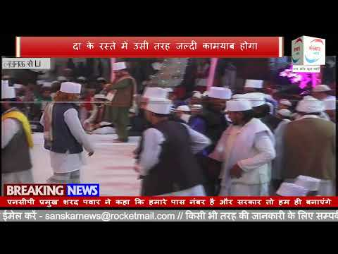 दादा मिया दरगाह से चौथे दिन का लाइव प्रसारण | 112wa Urs Dargah Dada MIya  | Sanskar News Live Stream