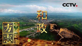 《中国影像方志》 第543集 甘肃和政篇| CCTV科教