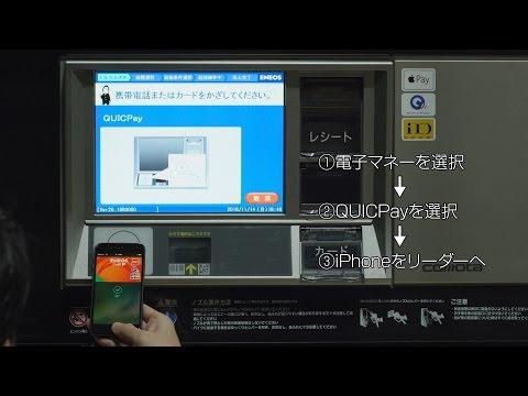 ApplePayのENEOSでのご利用方法 【ENEOS】