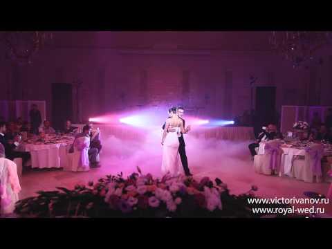 Видео: Очень красивый свадебный танец