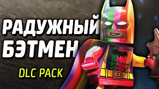 РАДУЖНЫЙ БЭТМЕН - LEGO Batman 3: Beyond Gotham (DLC Pack)