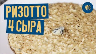 РИЗОТТО 4 СЫРА | Какой сыр выбрать?  | Marco Cervetti