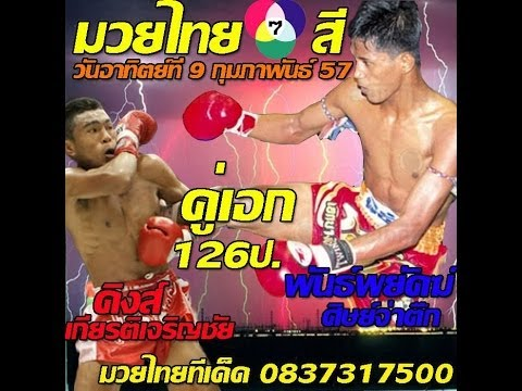 ทัศนะมวยไทย 7 สี วันอาทิตย์ที่ 9 กุมภาพันธ์ 2557 เวลา 13.00 น. เวทีช่อง 7