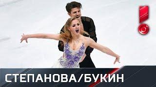 Короткая программа пары Степанова / Букин. Чемпионат мира по фигурному катанию 2018