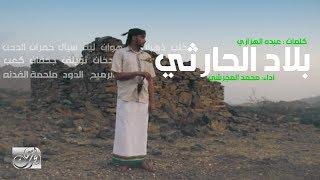 شيلة بلاد الحارثي || كلمات:عبده الهزازي اداء:محمد المجرشي