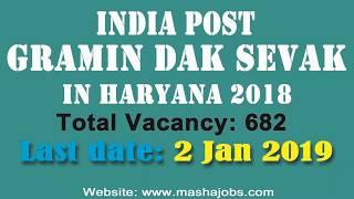 Haryana Gramin Dak Sevak - India post 2018-2019  || हरयाणा ग्रामीण डाक सेवक भर्ती  || Apply now