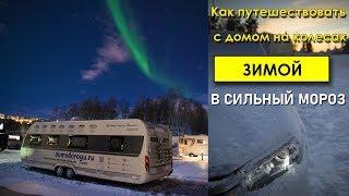 Зимние путешествия с домами на колесах Особенности, советы,инструкции Уют в автодоме в сильный мороз
