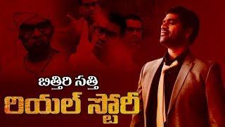 Actor & Anchor Bithiri Sathi  Real Life Story (Biography) || Chevella Ravi || YOYO Cine Talkies
