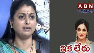 YCP MLA Roja Expresses Condolence Over Actress Sridevi Demise | ABN Telugu