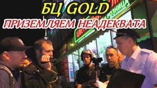 Краснодар ''Рейд у БЦ GOLD ! Ч.2 Финал Приземляем неадеквата и заставляем ИДПС изъять конусы !''