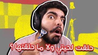 لحظة وصولي مليون مشترك !! وبحلق لحيتي وشنبي عشانها...