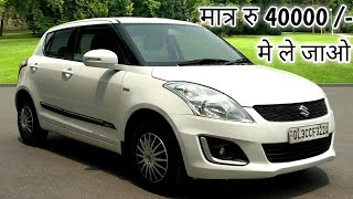 मात्र रु 40000 /- देकर ले जाओ Swift Vdi ! Swift Vdi For Sale In Delhi ! Mahadev Motor !
