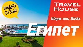 Отзыв туристов TRAVELHOUSE отель Baron Resort 5 Шарм эль Шейх ноябрь 2020