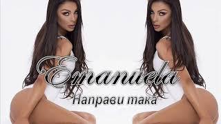 Емануела - Направи така/ Emanuela - Napravi Taka [2018]