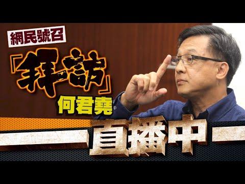 【東網直播】網民號召「拜訪」何君堯,現場直擊