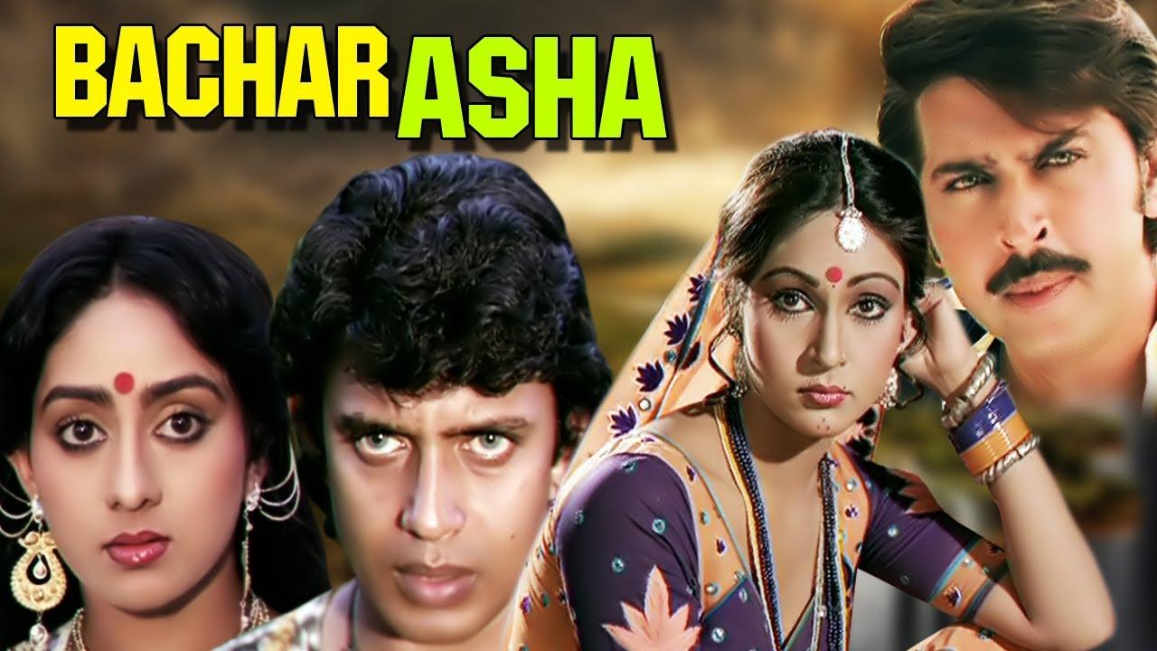 Bachar Asha (Jeene Ki Arzoo) - Bengali Full Movie | Mithun Chakraborty, Rati Agnihotri