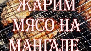 Жарим мясо на мангале, начинаются майские праздники