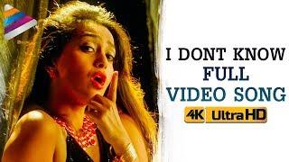 I Don't Know Full Video Song 4K 2018 | Juliet Lover of Idiot | Telugu FilmNagar
