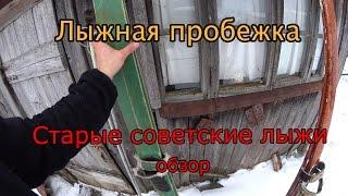Лыжная пробежка. Обзор советских лыж и первый косяк армейских
