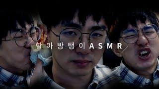 [케인] 할아방탱이 ASMR