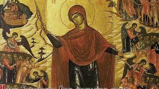 Акафист Пр. Богородице в честь иконы Ея Всех Скорбящих Радость