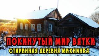Старинная заброшенная деревня Михнинка. Кировская область.  Покинутый мир Вятки.