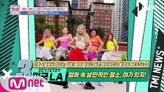Mnet TMI NEWS [50회] 영화 속 낭만적인 그 장소! ITZY 'ICY' MV 촬영지 200715 EP.50