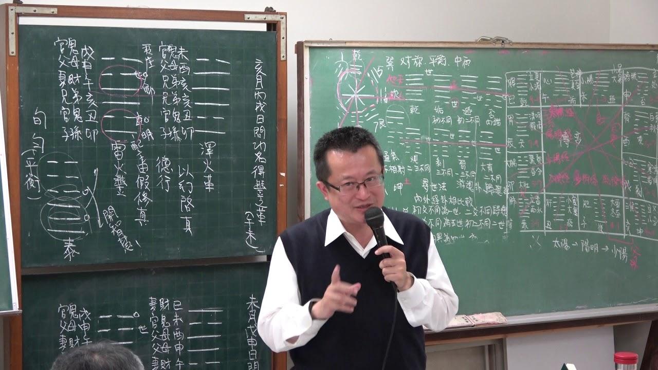李秉信- 易經卜筮學-272( 雷火豐卦及卦例) www.IFindTao.com 向道網 - YouTube