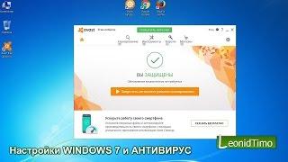 Настройки WINDOWS 7 и АНТИВИРУС(Первые настройки после установки WINDOWS 7 и бесплатный АНТИВИРУС для вашего компьютера. Начальное компьютерн..., 2016-10-18T19:43:25.000Z)