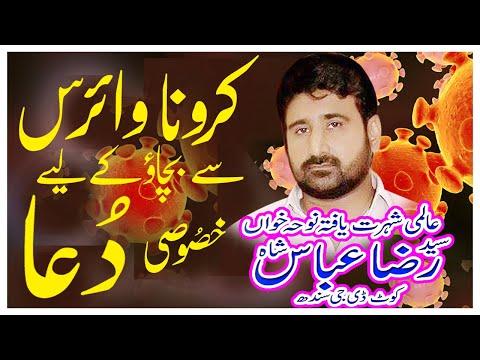 Noha Khan Syed Raza Abbas Shah(Prayer For Covid 19,CoronaVirus)Grace Majalis