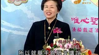 元道法師 元馥法師 元朋講師(3)【用易利人天82】| WXTV唯心電視台