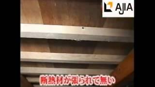 無知な工務店の恐怖!