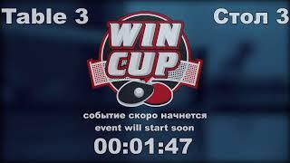 Алексеев Сафрат 2 3 Крохмаль Виталий Турнир Восток 3 WIN CUP 1 10 2020 Прямой эфир Зал 3