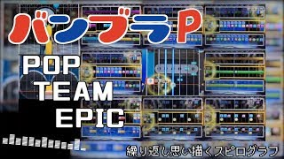 [耳コピ]バンブラPで上坂すみれ - POP TEAM EPIC(ポプテピピックOP) thumbnail