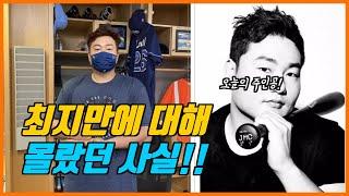 월드시리즈 진출한 최초의 한국인 타자! 게릿 콜의 천적…