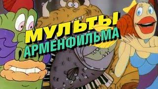[Мульт-Обзор] Арменфильм: Культовые мультфильмы нашего детства