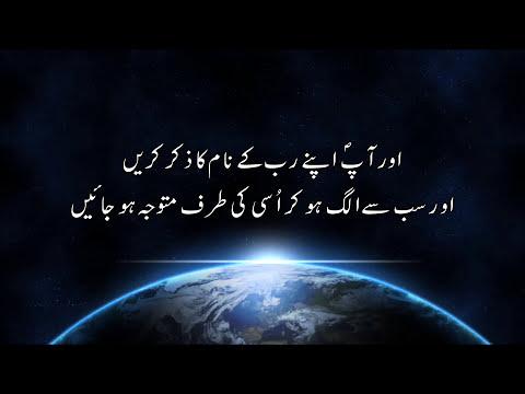 Best Quran Tilawat Surah Al Muzzammil with urdu Translation Subtitles