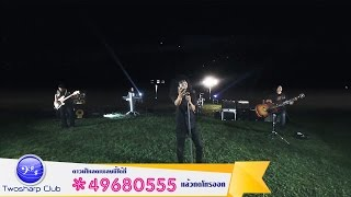 เพลง ลา - วงกางเกง  (Official MV )