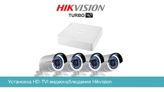 Установка комплекта TurboHD видеонаблюдения Hikvision DS-J142I/7104HGHI-SH Житомир монтаж продажа(, 2016-06-09T12:01:59.000Z)