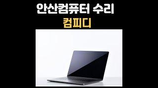 안산컴퓨터수리 델노트북 윈도우10 설치 방법