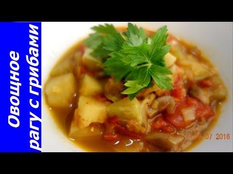Рагу овощное с мясом рецепты