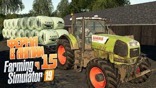 Когда это кони стали есть силос? - ч15 Farming Simulator 19