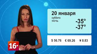 Погода на 20 01 youtube