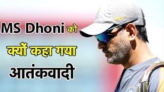 #Viral: इस वजह से MS Dhoni को 'आतंकवादी' कहकर बुलाते थे दोस्त | Sports Tak