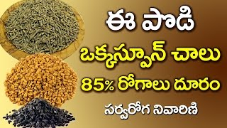 Amazing Ayurvedic Powder to Reduce FAT and Joint Pains | Best Health Tips | Health Tips Telugu thumbnail