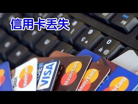 在美国信用卡丢失怎么办/Credit card lost