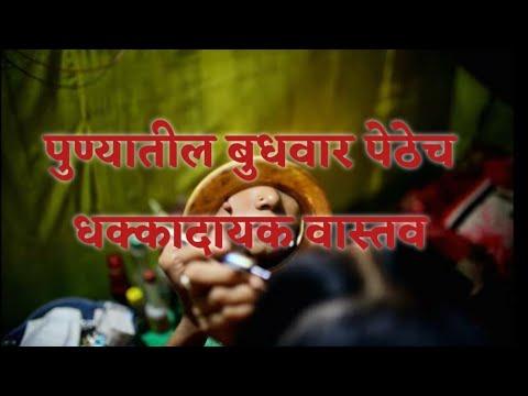#News पुण्यातील वेश्यावस्ती बुधवार पेठेचं धक्कादायक सत्य Pune Budhwar peth | Sharvari Pawar Director