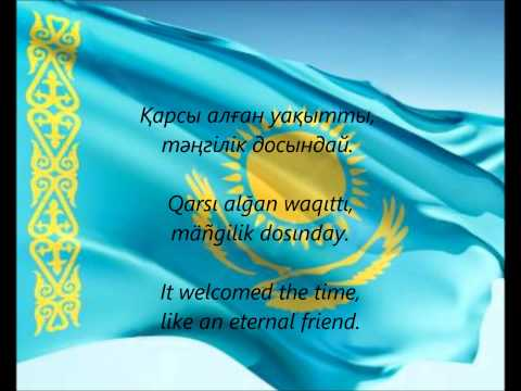 Kazakh National Anthem - 'Meniñ Qazaqstanım' (KK/EN)