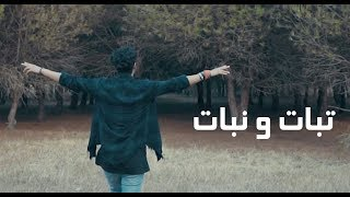 Yassine Jarram - ياسين جرام - تبات و نبات - MASHUP - Piano. Atomiic